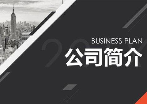 江苏冰嘉制冷科技股份有限公司公司简介